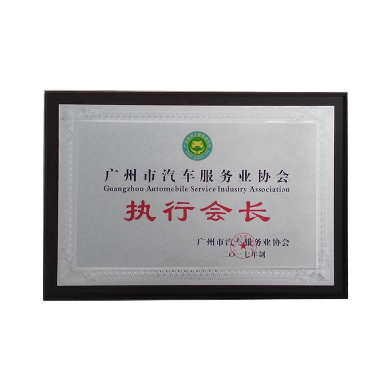 广州市汽车服务业协会执行会长
