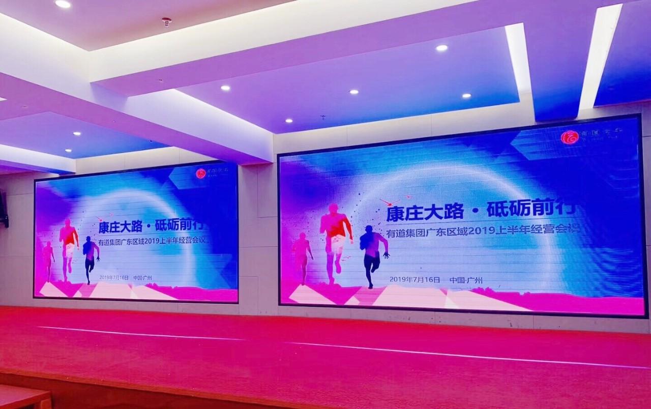 康庄大路·砥砺前行—怎么下载万博体育app集团2019年中会议顺利举行