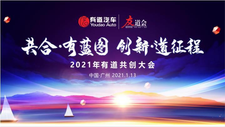 【戰略發布】2021年有道共創大會(hui)與產業鏈合(he)作伙伴共創共贏